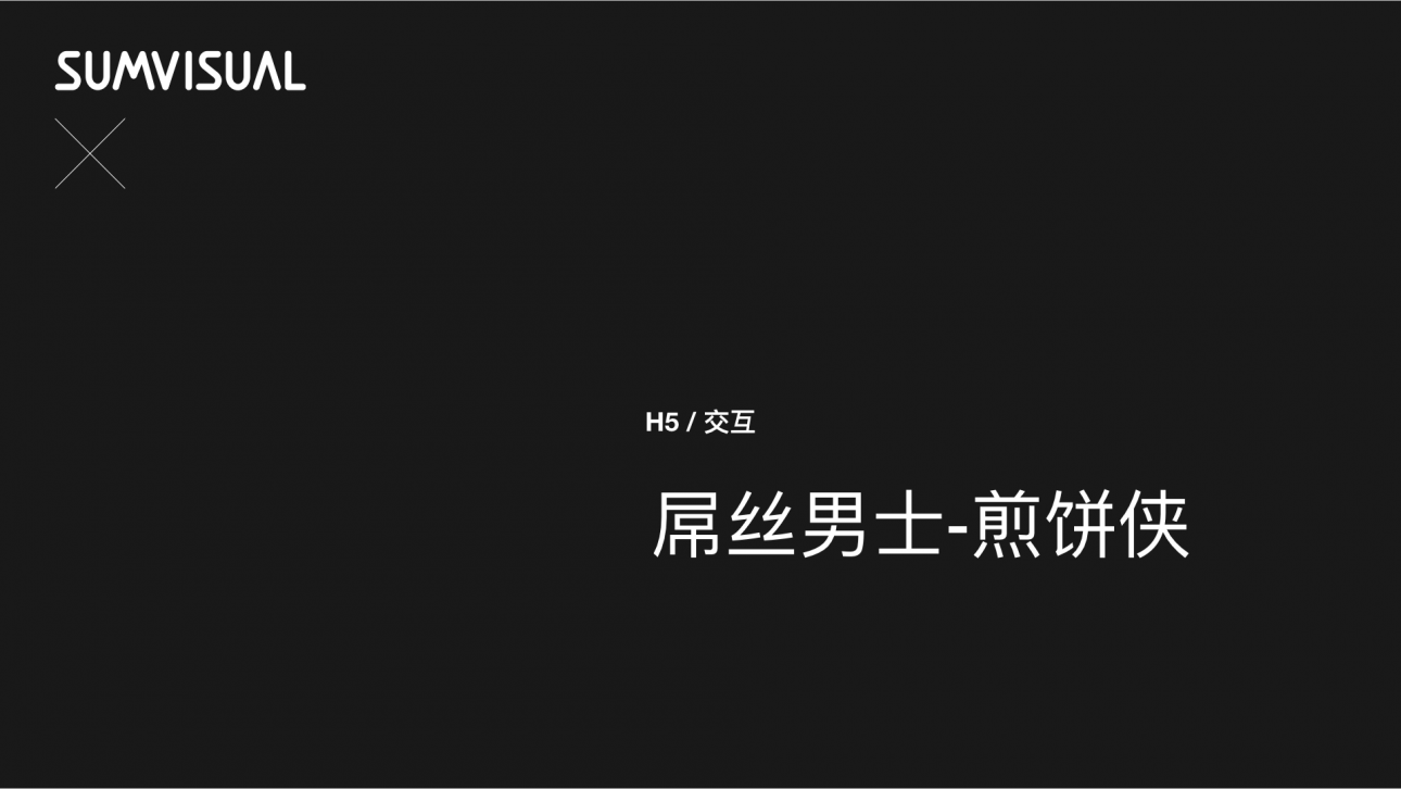 sumvisual-H5-png.044